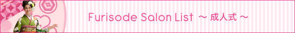 Furisode Salon List 成人式