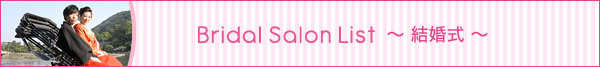 Bridal Salon List 結婚式