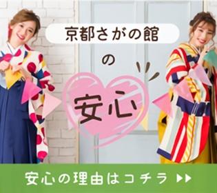 京都さがの館の安心 安心の理由はコチラ