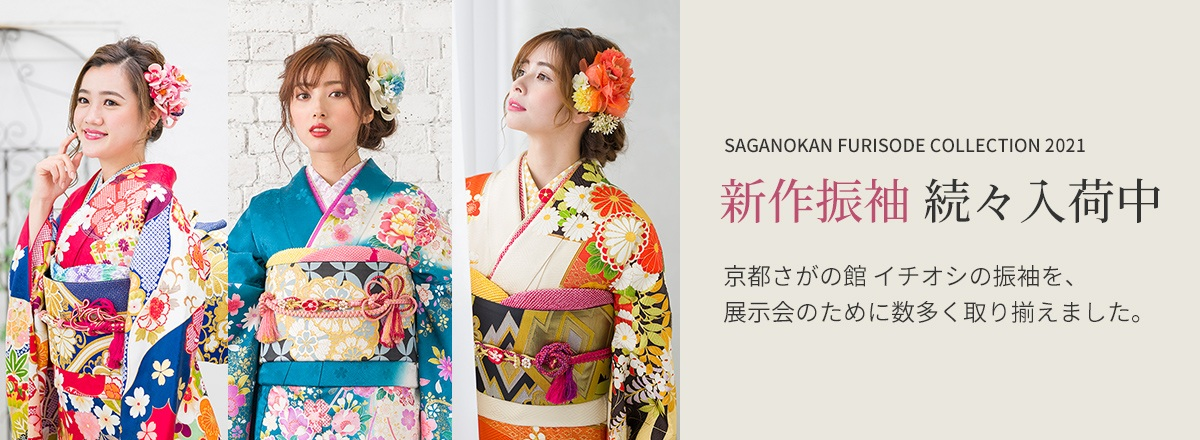 SAGANOKAN FURISODE COLLECTION 2021 新作振袖 続々入荷中 京都さがの館 イチオシの振袖を、展示会のために数多く取り揃えました。