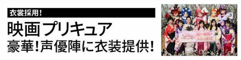 映画プリキュアの声優陣・キャストの皆さまに衣装提供!