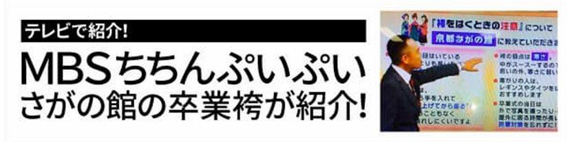 MBS『ちちんぷいぷい』にて京都さがの館が紹介されました!