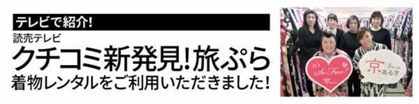 クチコミ新発見!旅ぷらで「京都着物レンタル・京あるき」が紹介されました!