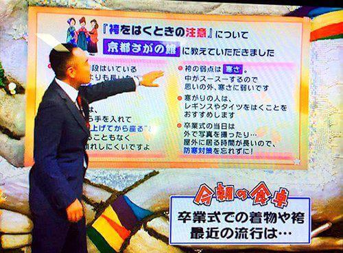 MBS『ちちんぷいぷい』にて紹介されました!