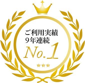 ご利用実績9年連続No.1