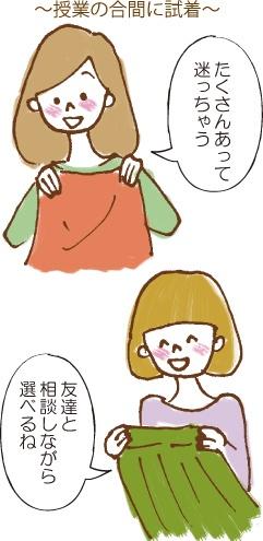 ① 学校で衣裳が選べる!