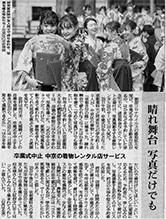 朝日新聞での紹介