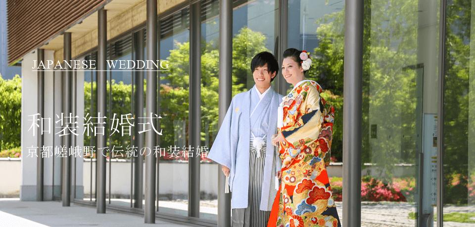 JAPANESE WEDDING 和装結婚式 京都嵯峨野で伝統の和装結婚式