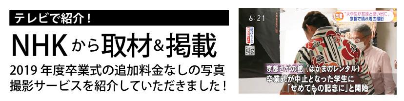 NHKで紹介された京都さがの館のコロナ対応