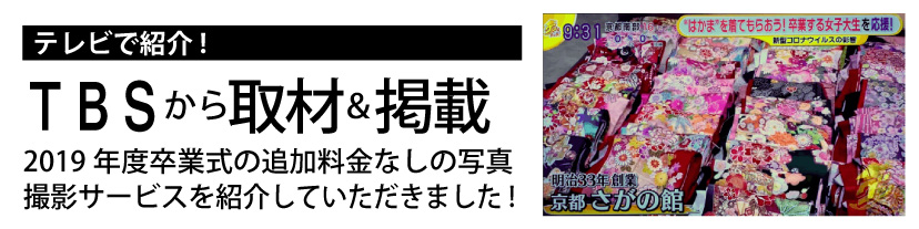 TBSで紹介された京都さがの館のコロナ対応
