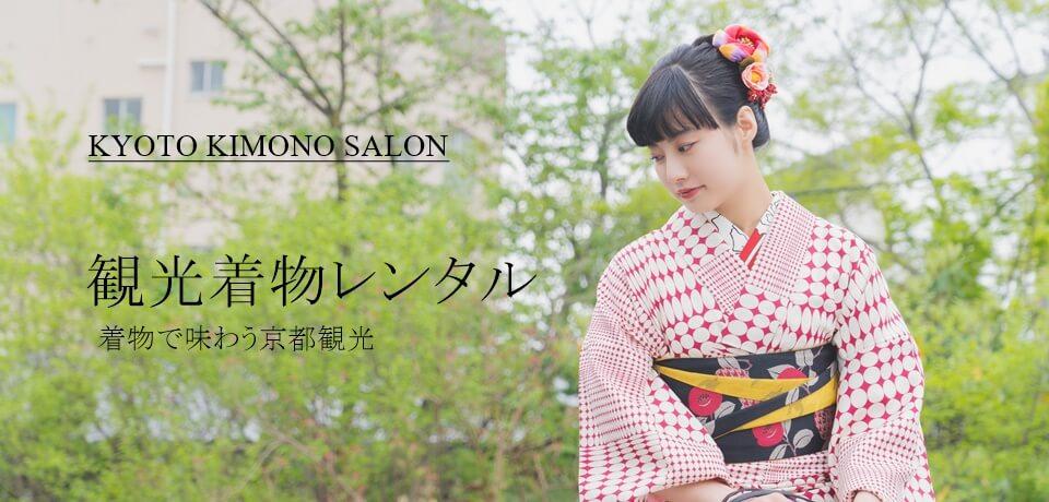 KYOTO KIMONO SALON 観光着物レンタル 京都観光・散策は着物レンタル