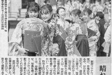 朝日新聞で紹介された京都さがの館のコロナ対応