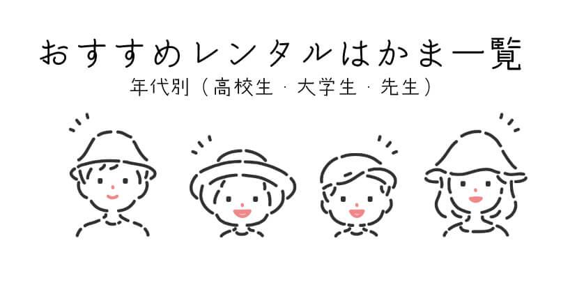 年齢別に似合うレンタル袴