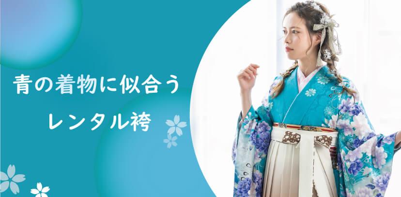 京都さがの館の青色のレンタル袴