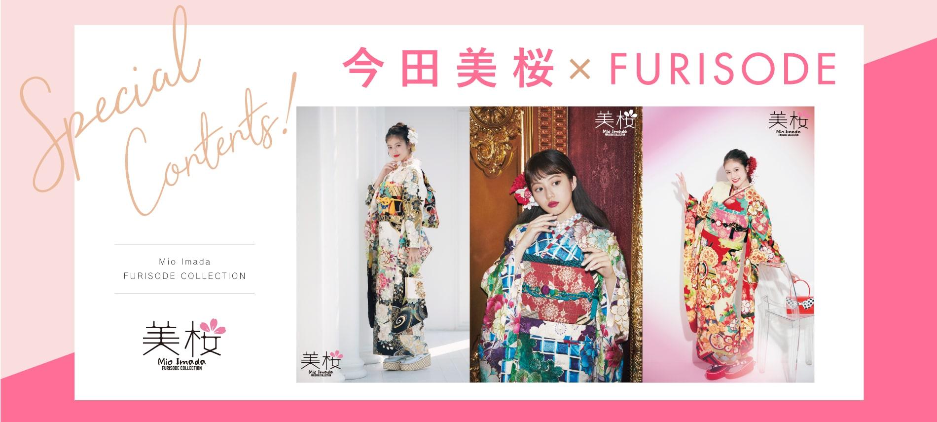 今田美桜さん着用の成人式のレンタル振袖