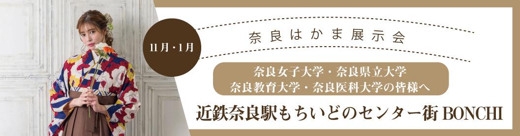 11月・1月に行う奈良のレンタル袴展示会